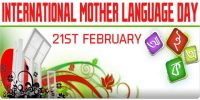 International Mother Language Day: 21st February