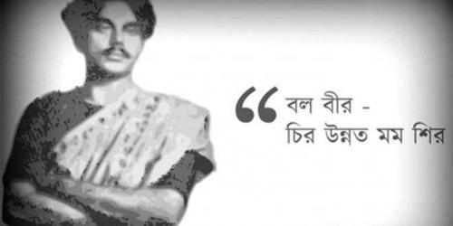 Poet I like Most – Poet Kazi Nazrul Islam