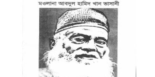 Maulana Bhasani – The Man I Admire Most
